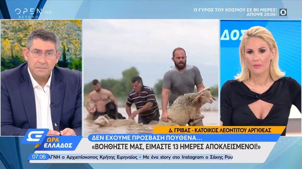 Καρδίτσα: «Είμαστε 13 ημέρες αποκλεισμένοι, βοηθήστε μας!» - Zinapost.gr